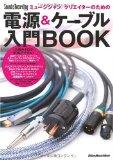 「ミュージシャン、クリエイターのための電源&ケーブル入門BOOK」で音質アップしよう【再掲】