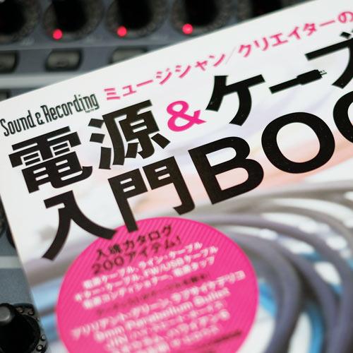 電源で音質を改善!『ミュージシャン、クリエイターのための電源&ケーブル入門BOOK』レビュー