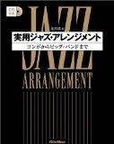 【教則本】実用ジャズアレンジメント レビュー【再掲】