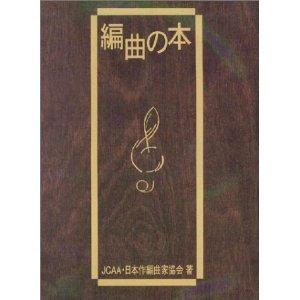 オーケストラアレンジをはじめたい人のための本「編曲の本」レビュー