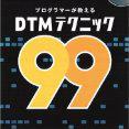 【教則本】プログラマーが教えるDTMテクニック99 のレビュー【再掲】