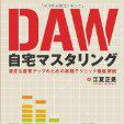【教則本】ニコニコ動画で音圧を稼ぎたい人におすすめ「DAW自宅マスタリング」のレビュー【再掲】