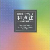 【教則本】和声の勉強におすすめ ピストン/デヴォート「和声法ー分析と実習」レビュー