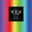【教則本】複数のメロディを同時に美しく鳴らす謎の技術の本 ウォルター・ピストン、長谷川 良夫 対位法レビュー
