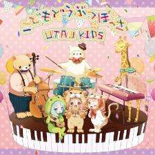 2012年11月3日開催の「みんなのUTAU」スペースB24「みこぺろ」にて僕が参加したコンピCD「こどもどうぶつぼっさ」が出ます!