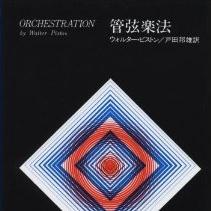【教則本】オーケストラで使う楽器についてお勉強 ウォルター・ピストン「管弦楽法」レビュー