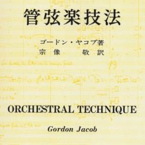【教則本】ゴードン・ヤコブ著「管弦楽技法」レビュー