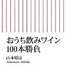 【本】おうち飲みワイン100本勝負 読んだ