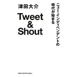 【音楽の本】Tweet&Shout 〜 ニューインディペンデントの時代が始まる〜 読んだ感想とか色々