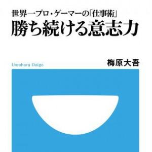 勝ててない人にもおすすめの本、梅原大吾著「勝ち続ける意志力」読みました。