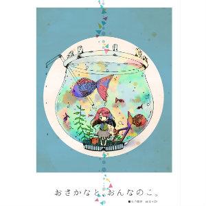 金子開発さんの画集+CD「おさかなと、おんなのこ。」に曲提供しました!10/20のボーパラ名古屋にて頒布。