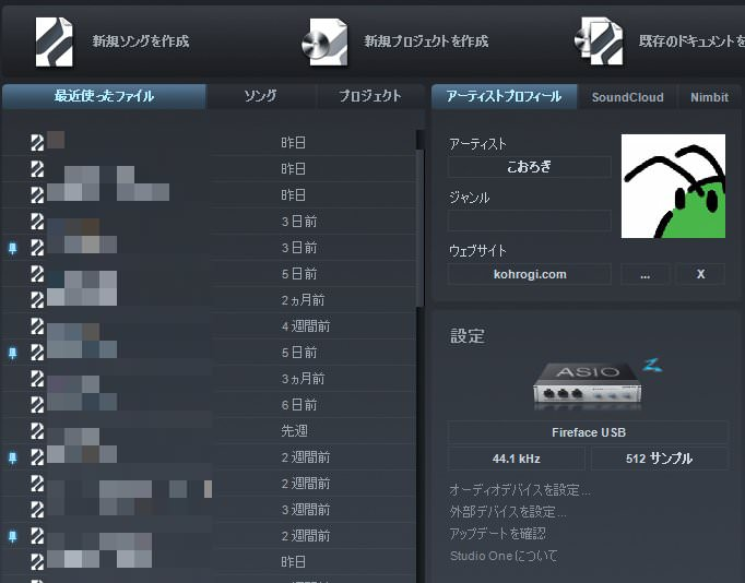 StudioOne絶欲_2