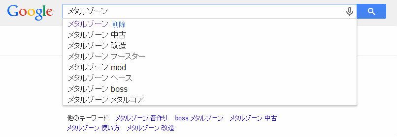 メタルゾーン検索