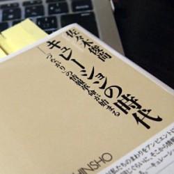 佐々木俊尚さんの「キュレーションの時代」を読んでからキュレーションにハマっています