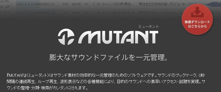 MUTANT_2