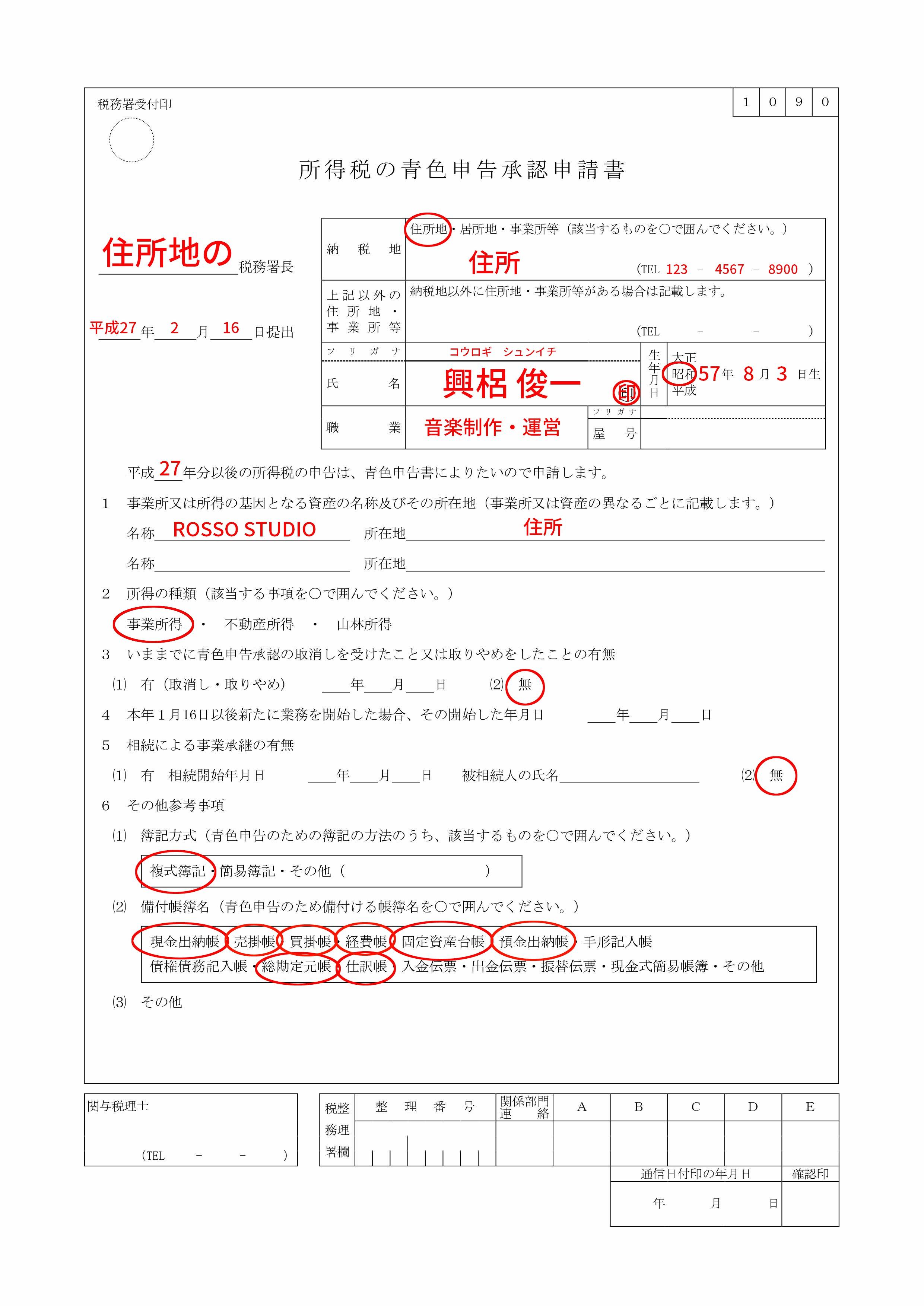 青色申告承認申請手続  申請用紙
