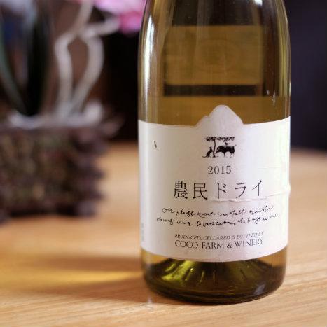 がっつり冷やしてもおいしい繊細な国産白ワイン『農民ドライ』