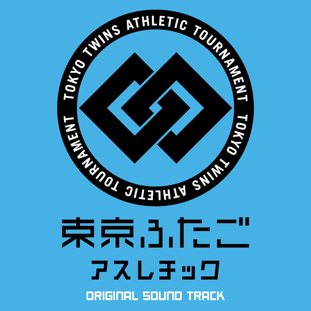シュールな3DCG アニメーション『東京ふたごアスレチック』の劇伴を制作しました。