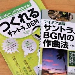 ピアノが弾ける人向け!『サントラ、BGMの作曲法』、『つくれるサントラ、BGM』レビュー