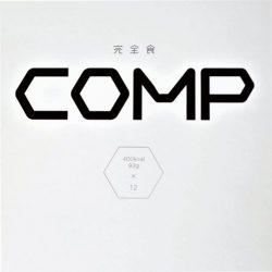 朝ごはん不健康問題をクリアするため、完全食『COMP』を導入しました。