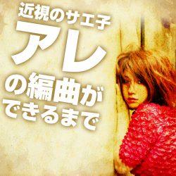 【第ニ回】レコーディングから完成まで【近視のサエ子の編曲事情】