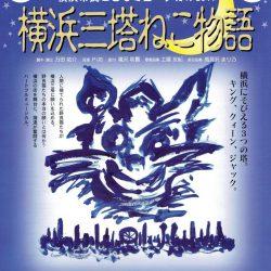 横浜市民こどもミュージカル『横浜三塔ねこ物語』の編曲を担当しました。