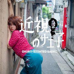 金延さえ1stアルバム「近視のサエ子」収録『アレ』の編曲をしました。