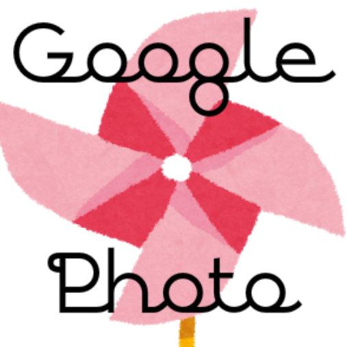 スマホやパソコンの写真を自動でクラウドに保存してくれる無料神アプリ『Googleフォト』をおすすめしていく