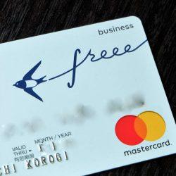 開業したばかりや、低所得な個人事業主でも『freeeカードライト』なら事業用クレジットカードが作れる。