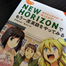 実践的な英会話テキストを学べる大人用教科書『ミライ系NEW HORIZONでもう一度英語をやってみる』