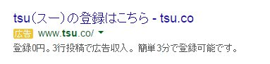 tsu_1