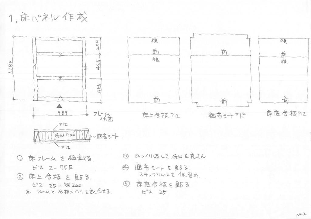 防音室設計図_1