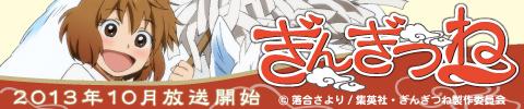 テレビアニメ「ぎんぎつね」公式サイト