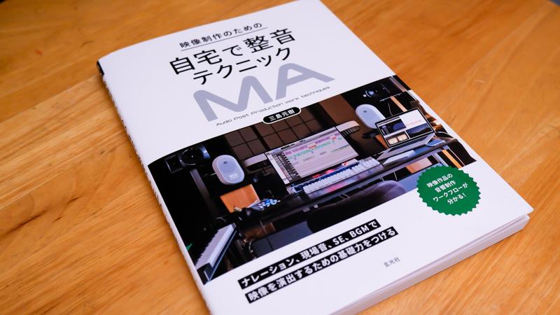 Youtubeに投稿する動画の音をよくする!書籍『自宅で整音テクニック』